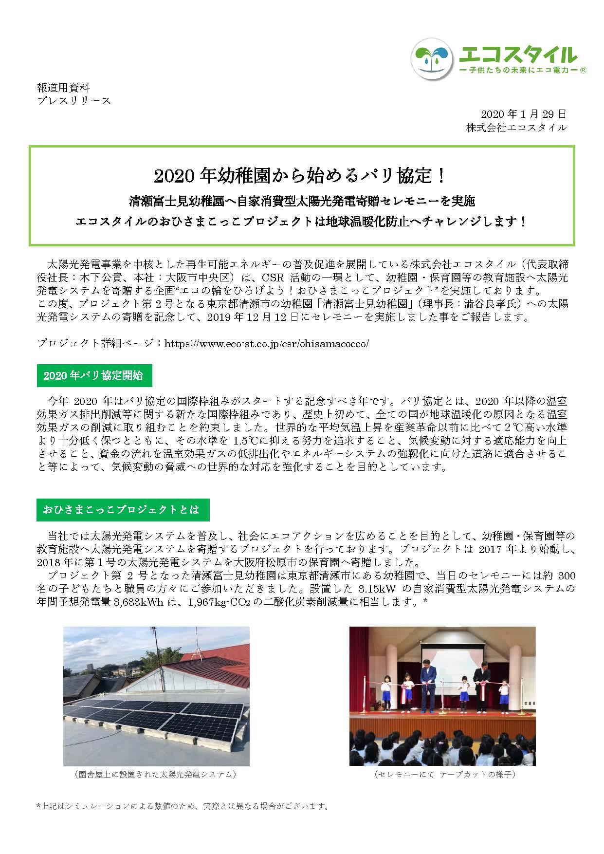 2020年幼稚園から始めるパリ協定! 清瀬富士見幼稚園へ自家消費型太陽光発電寄贈セレモニーを実施