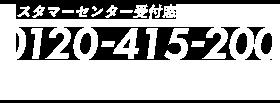 0120-056-715