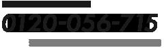 一般のお客様はこちら 0120-056-715 受け付け時間 9:30〜18:30 / 年末年始を除く