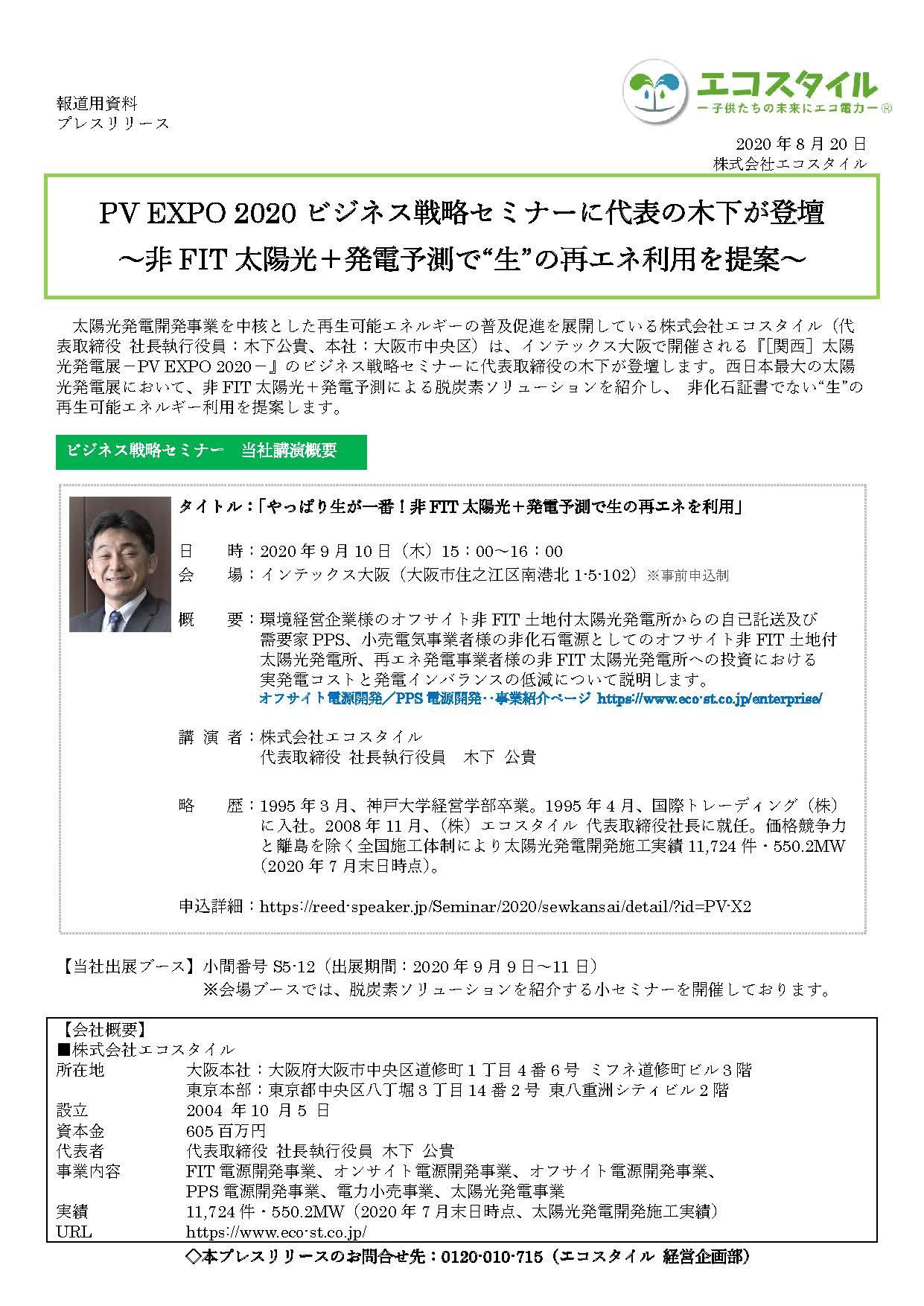 PV EXPO 2020ビジネス戦略セミナー