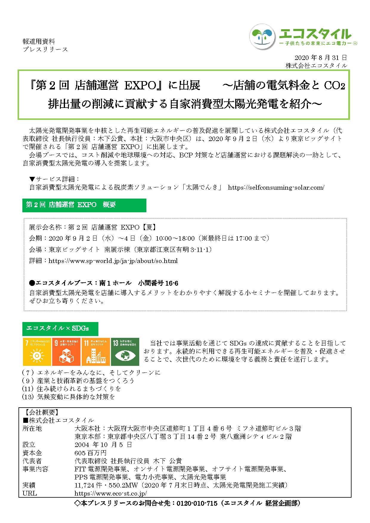 『第2回 店舗運営 EXPO』に出展 ~店舗の電気料金とCO2排出量の削減に貢献する自家消費型太陽光発電を紹介~