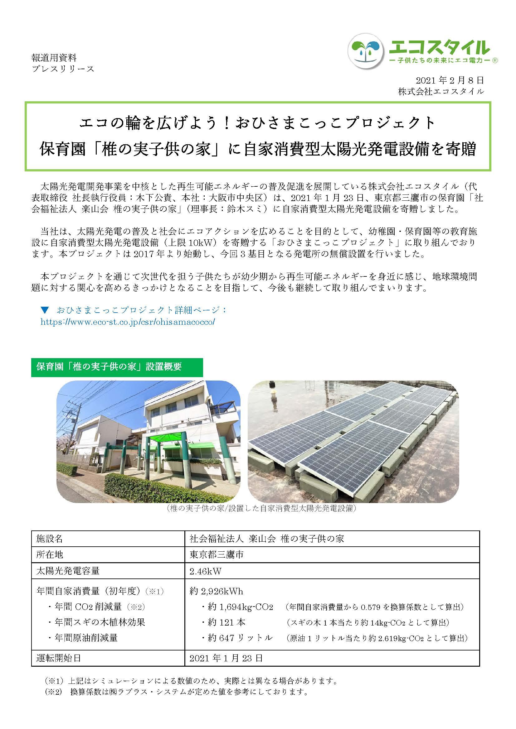 プレスリリース:エコの輪を広げよう!おひさまこっこプロジェクト 保育園「椎の実子供の家」に自家消費型太陽光発電設備を寄贈