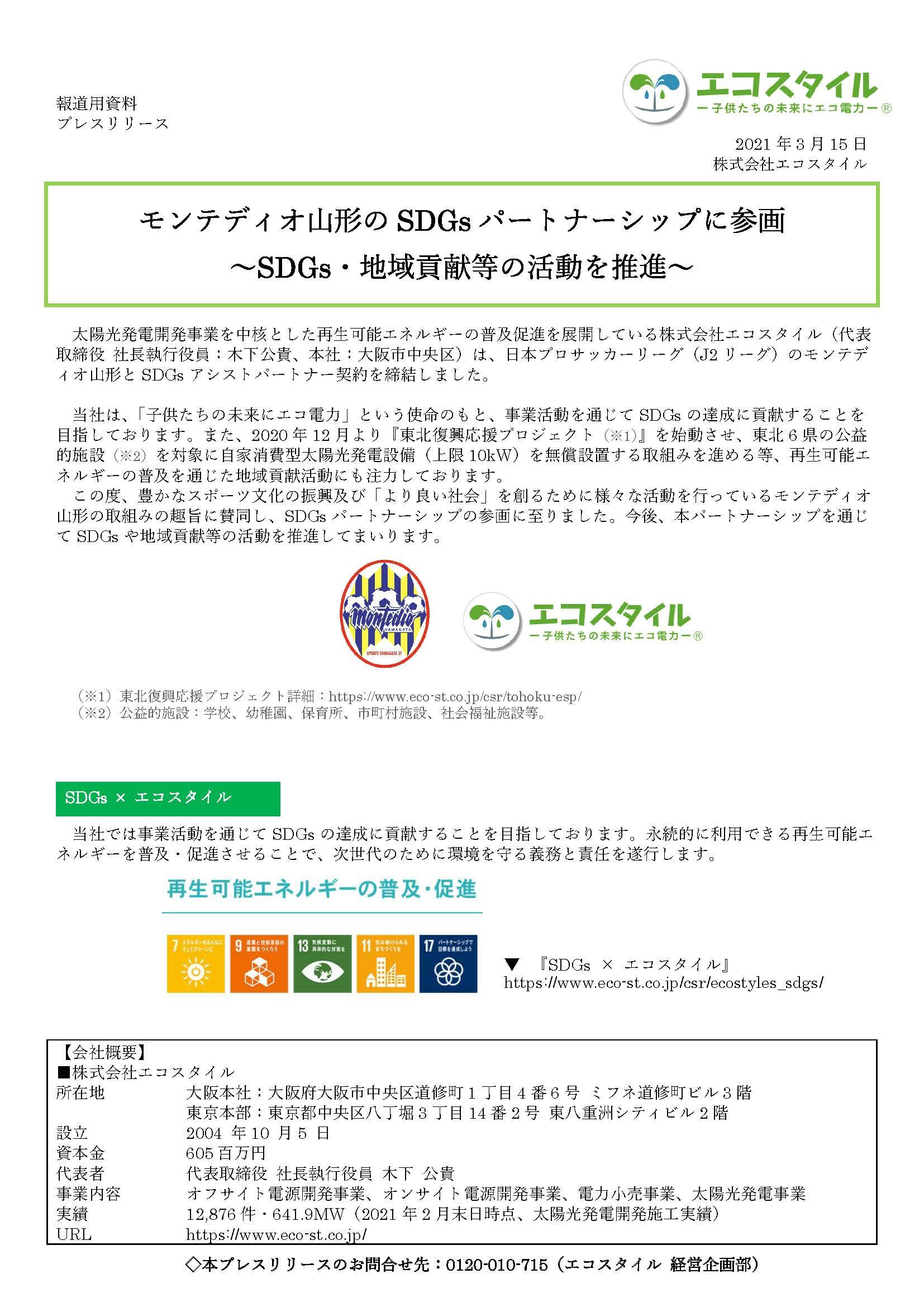 プレスリリース:モンテディオ山形のSDGsパートナーシップに参画~SDGs・地域貢献等の活動を推進~