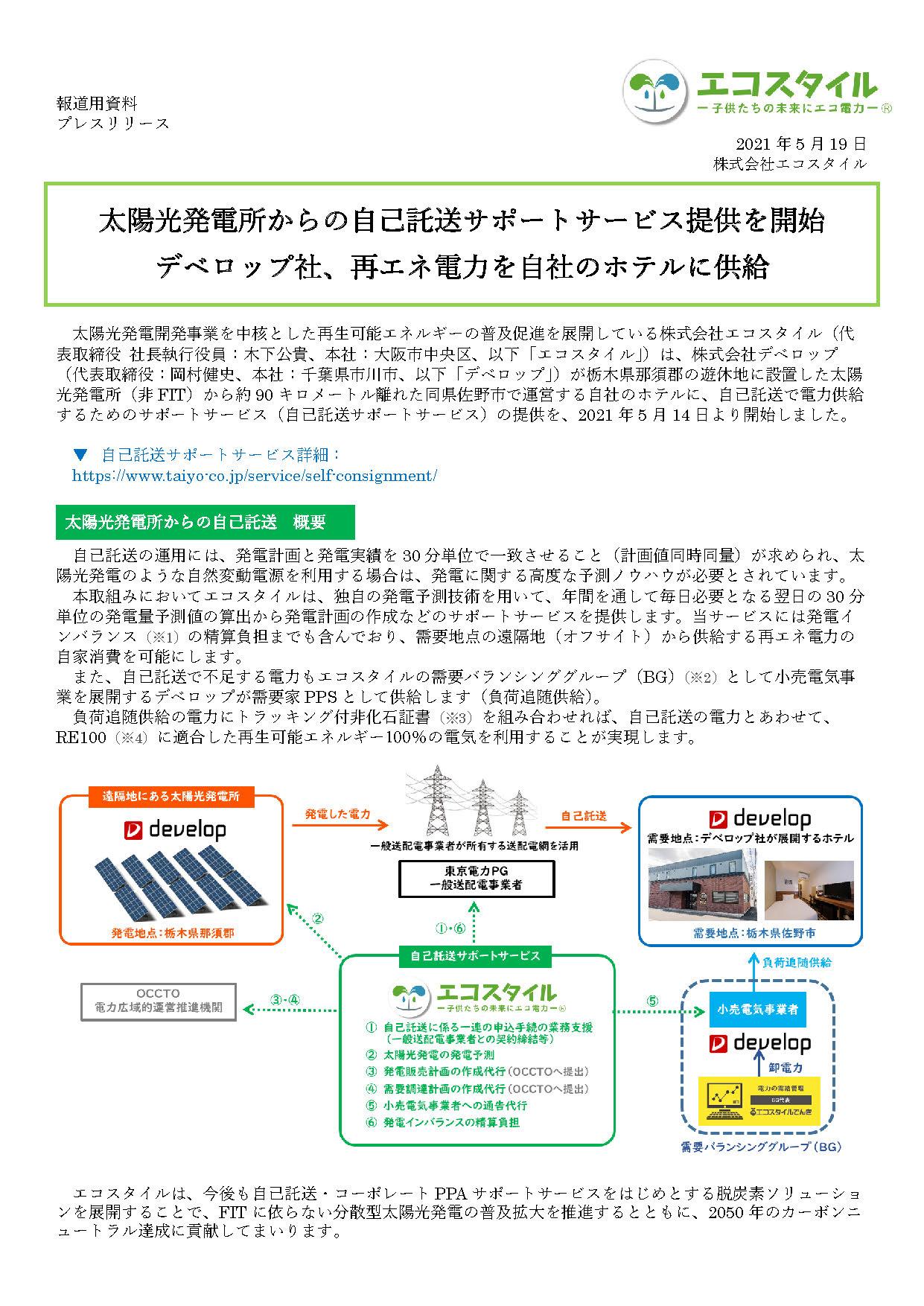 大阪ガスとの非FIT太陽光電力卸供給契約