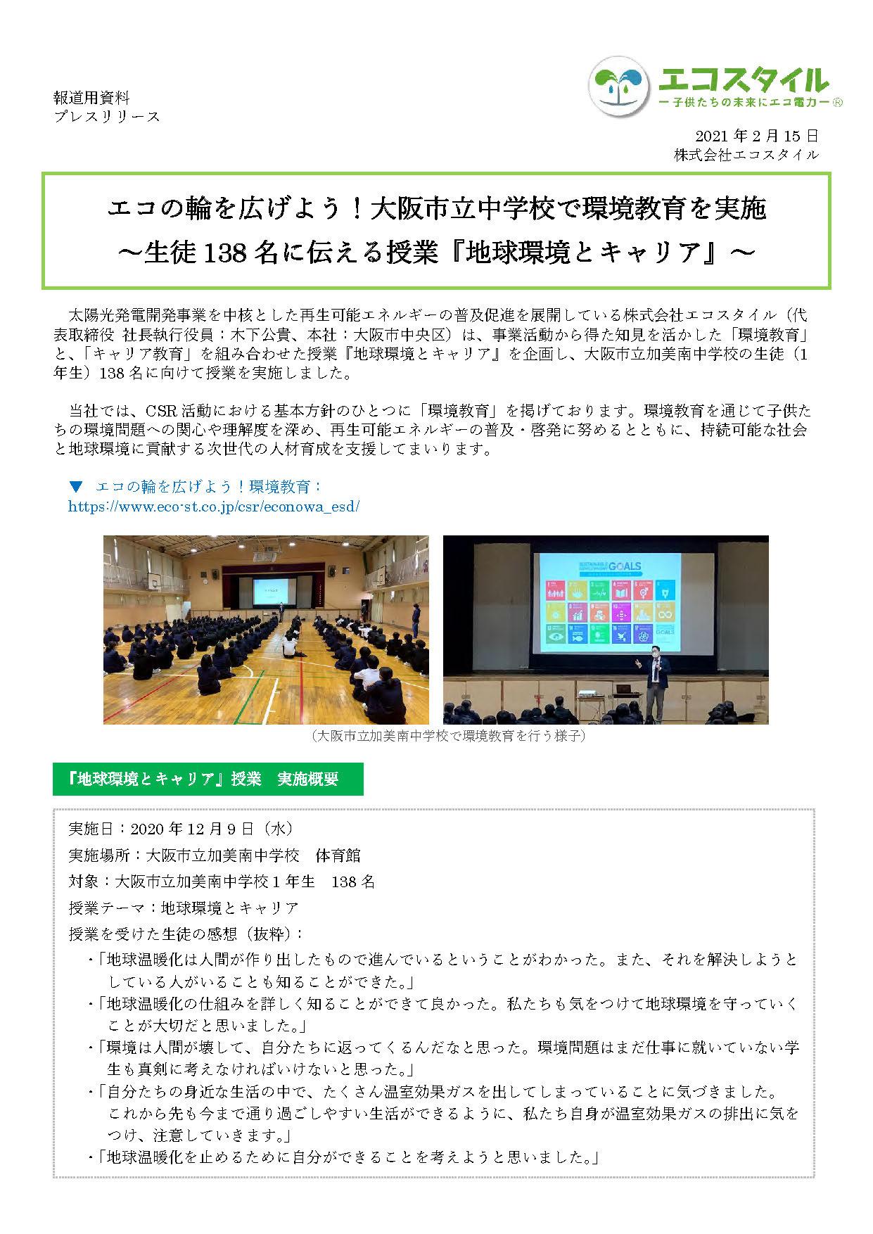 エコの輪を広げよう!大阪市立中学校で環境教育を実施 ~生徒138名に伝える授業『地球環境とキャリア』~